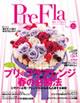 季刊プリ*フラ Vol.22