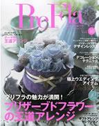 季刊プリ*フラ Vol.40